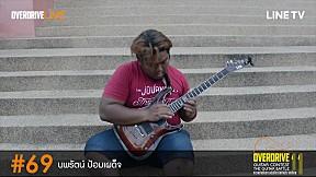 Overdrive Guitar Contest 11 | หมายเลข 69