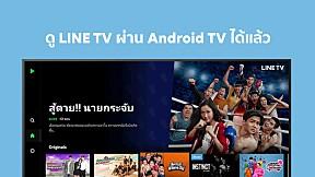 ดู LINE TV ผ่าน Android TV ได้แล้ววันนี้