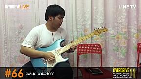 Overdrive Guitar Contest 11   หมายเลข 66