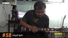 Overdrive Guitar Contest 11 | หมายเลข 58