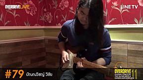 Overdrive Guitar Contest 11 | หมายเลข 79