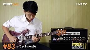 Overdrive Guitar Contest 11 | หมายเลข 83 [รุ่น Junior]