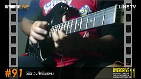Overdrive Guitar Contest 11 | หมายเลข 91