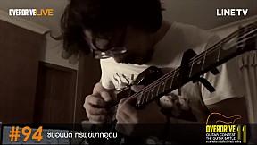 Overdrive Guitar Contest 11 | หมายเลข 94