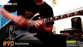 Overdrive Guitar Contest 11 | หมายเลข 90