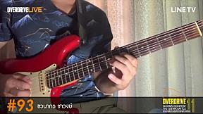 Overdrive Guitar Contest 11 | หมายเลข 93