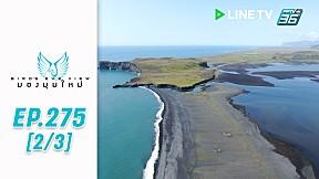 Bird\'s Eye View | มหัศจรรย์ความงามในดินแดนทางใต้ของไอซ์แลนด์ | 2 พ.ย. 62 (2\/3)