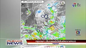 กรุงเทพฯ ปริมณฑลยังได้สัมผัสอากาศหนาว | FlashNews | 01-11-62 | Ch3Thailand