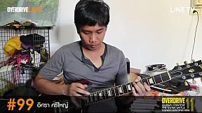 Overdrive Guitar Contest 11 | หมายเลข 99