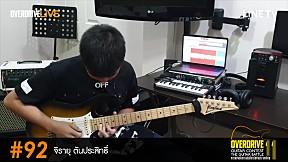 Overdrive Guitar Contest 11   หมายเลข 92 [รุ่น Junior]
