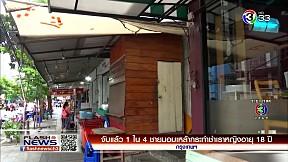 จับแล้ว 1 ใน 4 ชายมอมเหล้ากระทำชำเราหญิงอายุ 18 ปี | FlashNews | 01-11-62 | Ch3Thailand
