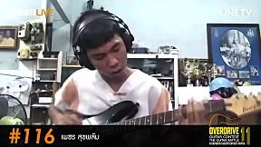 Overdrive Guitar Contest 11 | หมายเลข 116