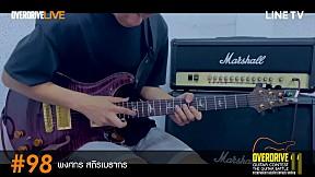 Overdrive Guitar Contest 11 | หมายเลข 98