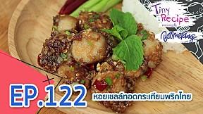 Tiny Recipe อาหารจานจิ๋ว   EP.122 หอยเชลล์ทอดกระเทียมพริกไทย