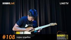 Overdrive Guitar Contest 11 | หมายเลข 108