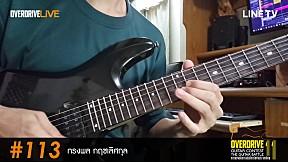 Overdrive Guitar Contest 11 | หมายเลข 113