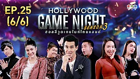 HOLLYWOOD GAME NIGHT THAILAND S.3 | EP.25 [6\/6]