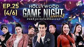 HOLLYWOOD GAME NIGHT THAILAND S.3 | EP.25 [4\/6]