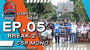 บาสฯไทยSociety EP.5 (2\/3)