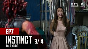 Instinct: Hide, Hunting, Animal Face | EP.7 [3\/4]