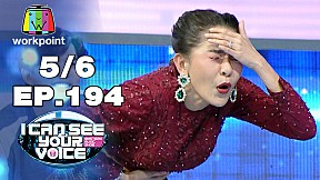 I Can See Your Voice -TH   EP.19  CLASH   6 พ.ย. 62 [5\/6]