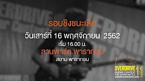 Overdrive Guitar Contest ครั้งที่ 11 รอบชิงชนะเลิศ