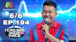 I Can See Your Voice -TH | EP.19| CLASH | 6 พ.ย. 62 [6\/6]