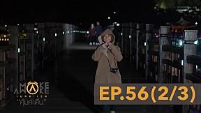 MAKE AWAKE คุ้มค่าตื่น EP.56 | ทริปนี้ที่ Daegu @เกาหลีใต้ EP.2 [2\/3]
