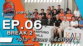 บาสฯไทยSociety EP.6 (2\/3)