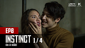 Instinct: Hide, Hunting, Animal Face | EP.8 [1\/4] The End