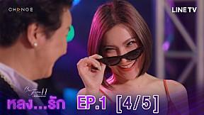 Club Friday The Series 11 รักที่ไม่ได้ออกอากาศ ตอน หลงรัก EP.1 [4\/5]