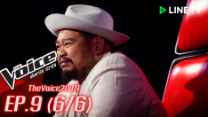 The Voice 2019 | EP.9 | Knock Out [6/6] 11 พ.ย. 2562
