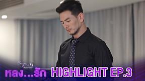 Highlight Club Friday The Series 11 รักที่ไม่ได้ออกอากาศ ตอน หลงรัก EP.3