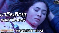 HIGHLIGHT ฤกษ์สังหาร | นาทีระทึก !!! รอด ? หรือ ไม่รอด ? | EP.24