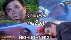 HIGHLIGHT ฤกษ์สังหาร | จุดจบของคนชั่ว !! | EP.24