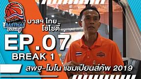 บาสฯไทยSociety EP.7 (1\/3)