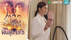 ฟินสุด | สั่งสอนเด็กฝึกงาน | กลับไปสู่วันฝัน EP.5 | PPTV HD 36
