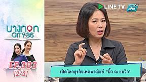 บางกอก City เลขที่ 36 | เปิดความหมาย ตกเขียว ปัญหาสังคมไทย กับ มิ้ว ณ ชมวิว | 13 พ.ย. 62 (2\/3)