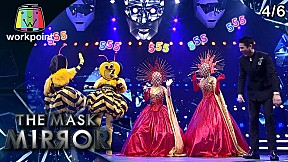 THE MASK MIRROR | EP.1| 14 พ.ย. 62 [4\/6]