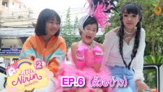 ตัวอย่าง Little Nirin Season 2 | EP.6 | เจนนี่ - ลิลลี่ ได้หมดถ้าสดชื่น