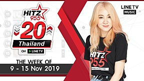 HITZ 20 Thailand Weekly Update | 2019-11-17