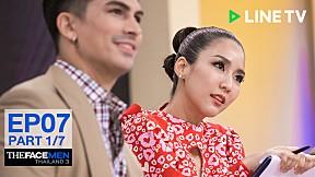 The Face Men Thailand Season 3 | EP.7 [1\/7] 16 พ.ย. 62