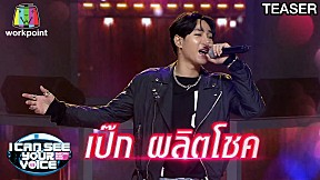I Can See Your Voice Thailand | เป๊ก ผลิตโชค | 20 พ.ย. 62 TEASER