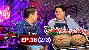 Food Fighto ศึกครัวเดียวกัน | EP.36 [2\/3]