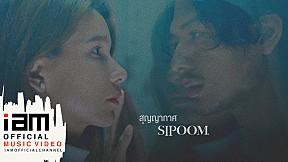 สุญญากาศ - โอ ศิร์ภูมิ (O Sipoom) [Offiicial Music Video]
