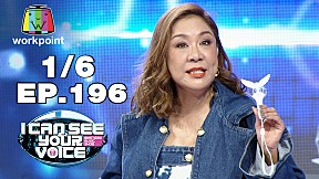 I Can See Your Voice -TH   EP.196   เป๊ก ผลิตโชค    20 พ.ย. 62 [1\/6]