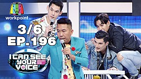 I Can See Your Voice -TH | EP.196 | เป๊ก ผลิตโชค  | 20 พ.ย. 62 [3\/6]