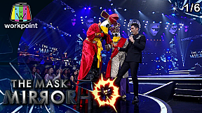 THE MASK MIRROR | EP.2 | 21 พ.ย. 62 [1\/6]