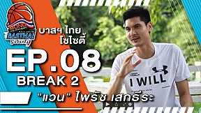 บาสฯไทยSociety EP.8 (2\/3)