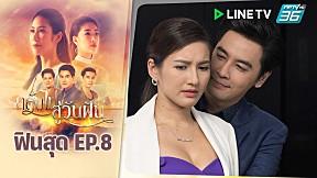 ฟินสุด | วิธีพิสูจน์ความรักฉบับผู้ชายเจ้าชู้ | กลับไปสู่วันฝัน EP.8 | PPTV HD 36